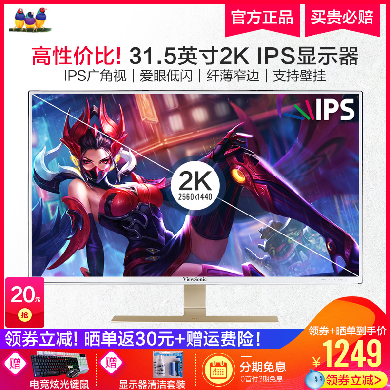 优派VX3209-2K电竞游戏31.5英寸10bit 10.7亿色IPS台式电脑液晶屏幕2K显示器32大屏PS4