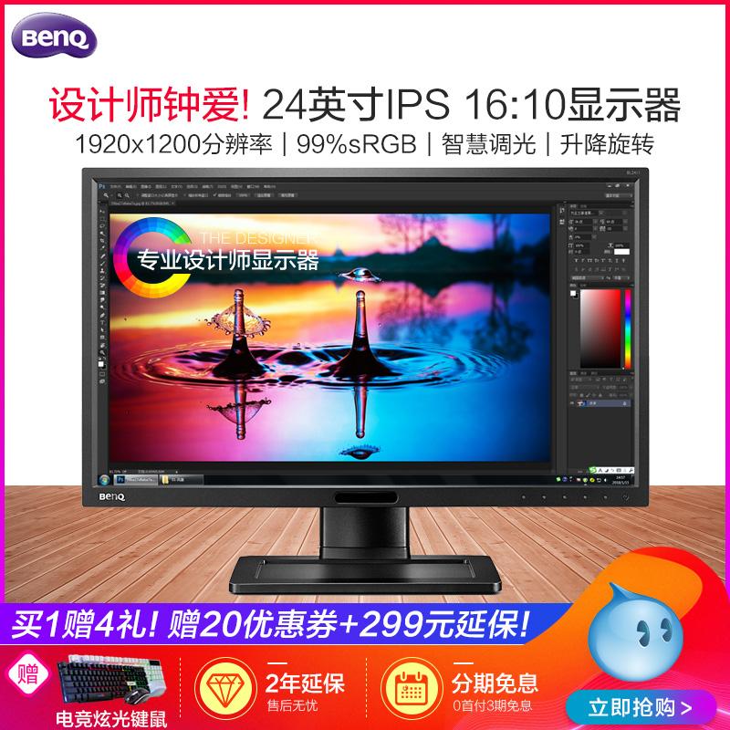 保无点+送4礼 明基24英寸BL2411PT专业设计师修图作图99%sRGB升降旋转16:10屏幕IPS显示器DP显示屏 内置音箱