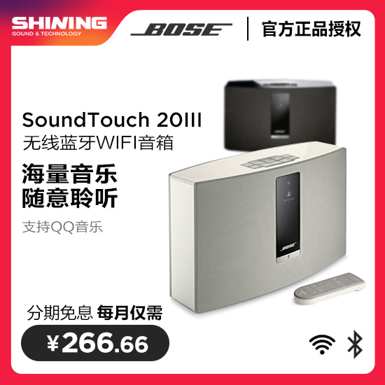 BOSE SoundTouch 20III 无线wifi音响蓝牙音箱