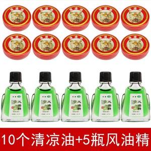 10个清凉油+5个风油精 夏季提神消暑驱蚊止痒驱蚊油万金油15件套
