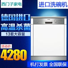 Посудомоечная машина Siemens SN53E531TI