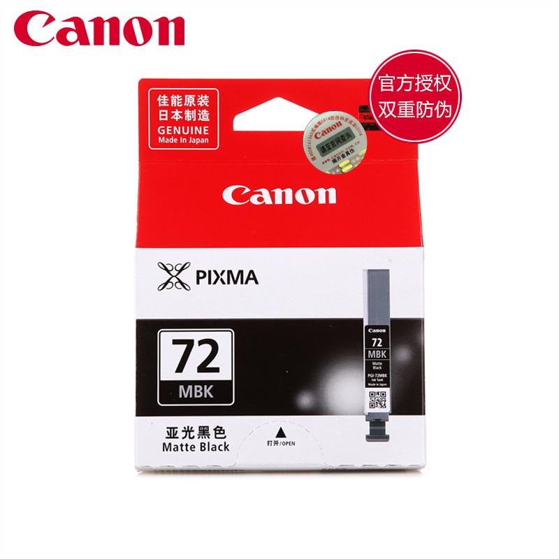 佳能原装PRO-10 PRO10原装墨盒 PGI-72墨盒 佳能PRO10打印机墨盒