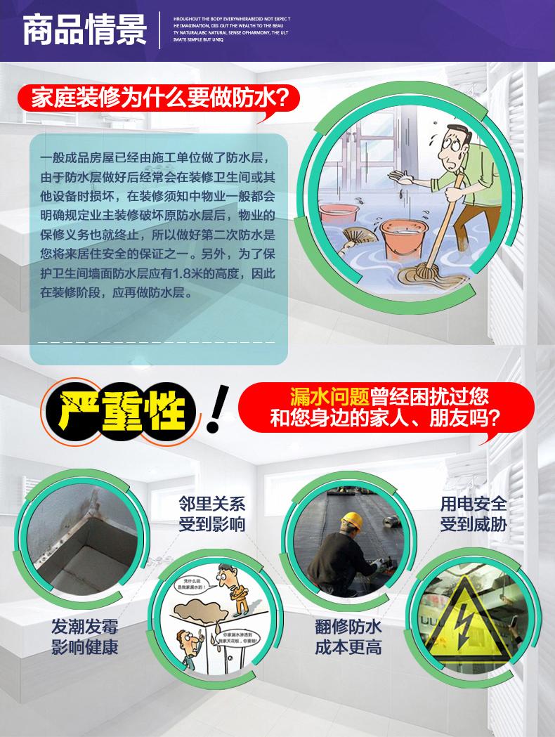 银之帆家居专营店_雨虹品牌产品评情图