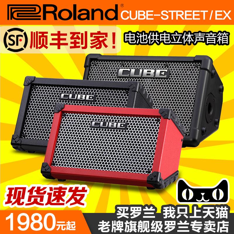 顺丰Roland 罗兰音箱 CUBE-STREET EX便携式电吉他音箱电箱琴音响