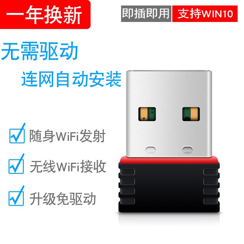 摩承TP360随身WIFI台式机电脑USB无线网卡AP信号发射器WI-FI接收器 手指迷你 免驱动 笔记本外置无限接受网络