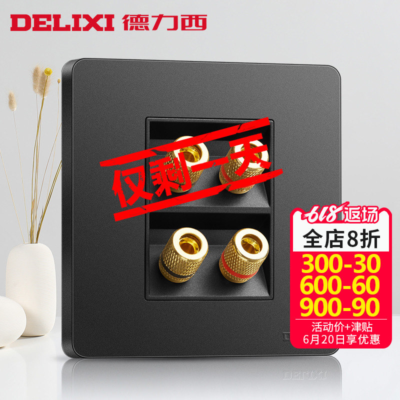 Delixi switch socket gray black borderless large panel four-position sound wall panel switch panel