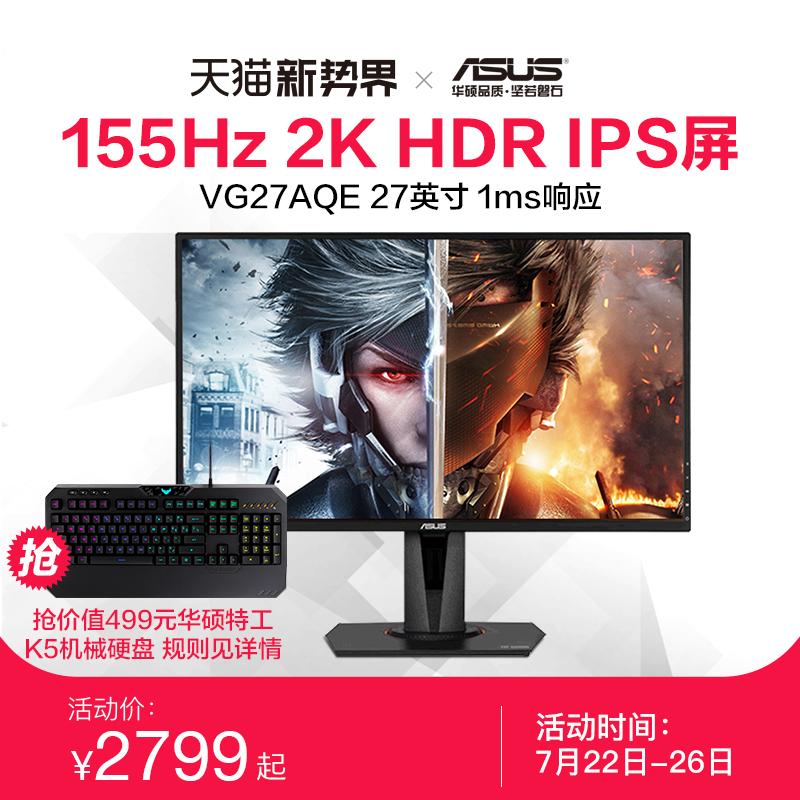Asus/华硕VG27AQE旗舰店全新IPS台式电脑2K液晶27英寸155HZ游戏电竞显示屏HDR小金刚显示器屏幕144HZ