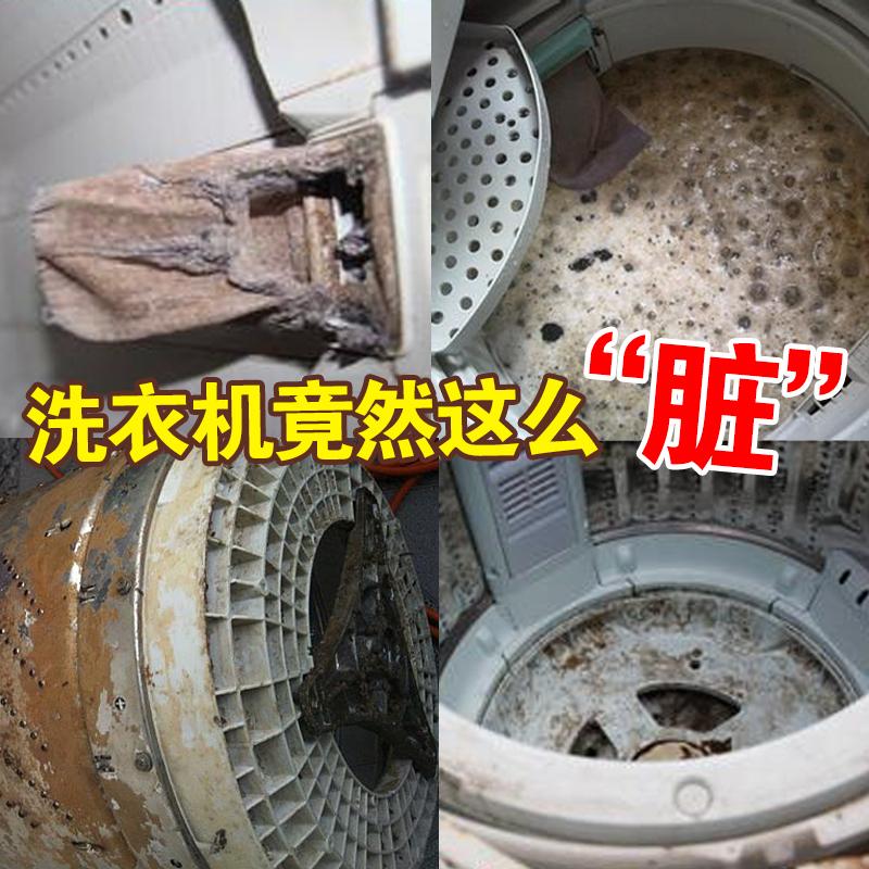 喜多力4盒洗衣机槽清洁剂清洗剂滚筒内筒全自动家用清理去污除垢
