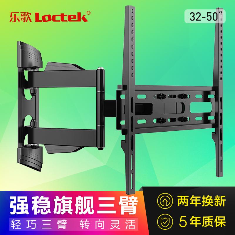 Loctek乐歌液晶电视机挂架伸缩旋转壁挂架乐视43-45-48-50寸通用