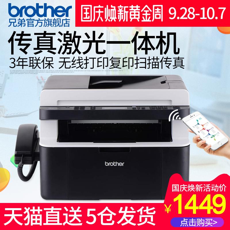 兄弟MFC-1919NW激光打印机传真一体机手机wifi无线网络打印复印扫描办公家用黑白A4