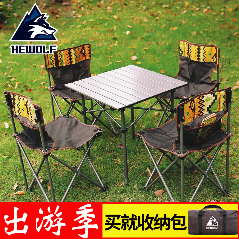 折叠桌椅户外便携式轻便野餐桌椅自驾游野外铝合金烧烤野露营桌子