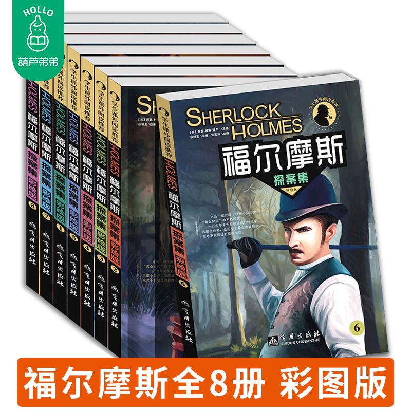 福尔摩斯探案全集正版 课外畅销书 全8册
