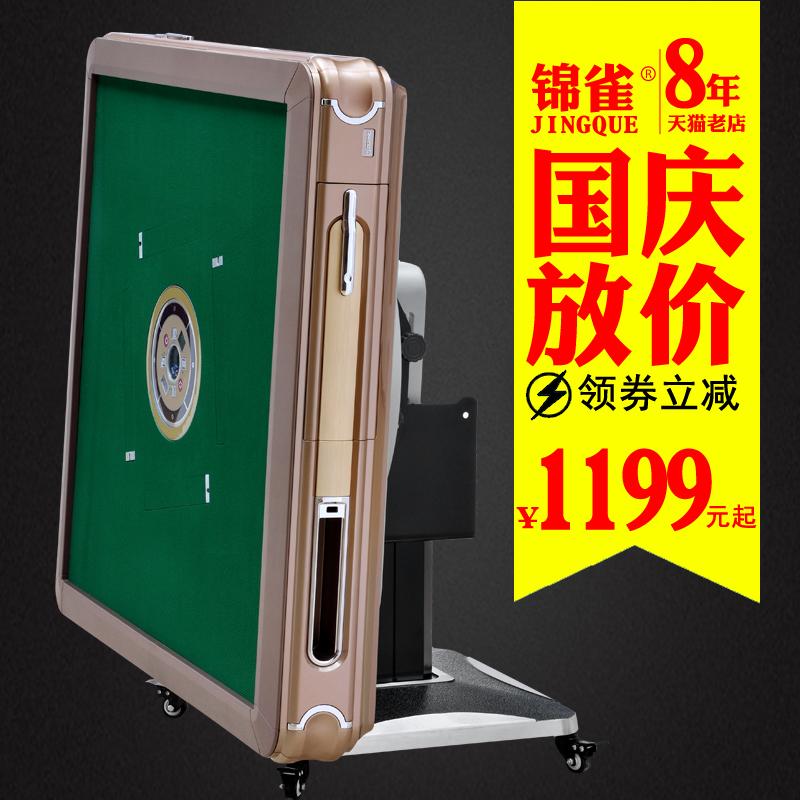 锦雀折叠麻将机四口机全自动麻将机家用静音电动麻将牌桌机麻USB