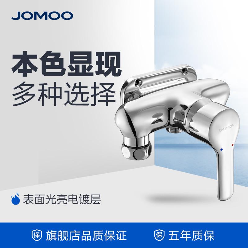 JOMOO九牧挂墙式明装花洒冷热水龙头淋浴器淋浴龙头卫浴龙头3590