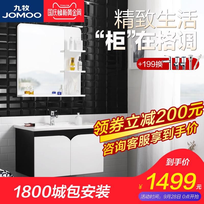 JOMOO九牧PVC浴室柜组合洗漱台洗脸盆浴室储物柜化妆镜A2170