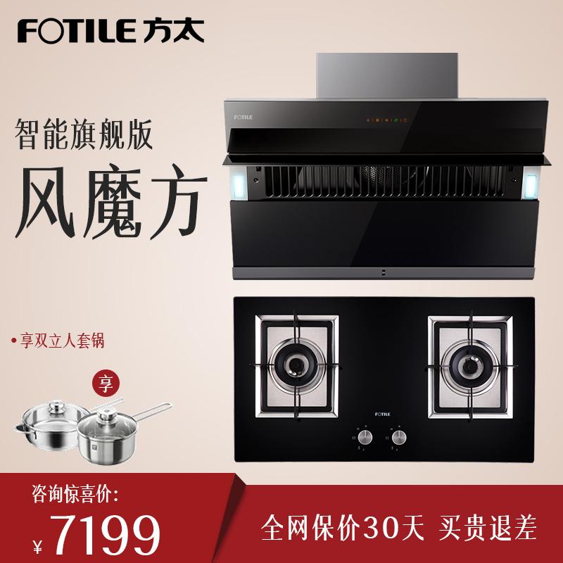 方太JQ22TS+JA26BE侧吸风魔方智能触控大面板大火力烟灶套餐 新品