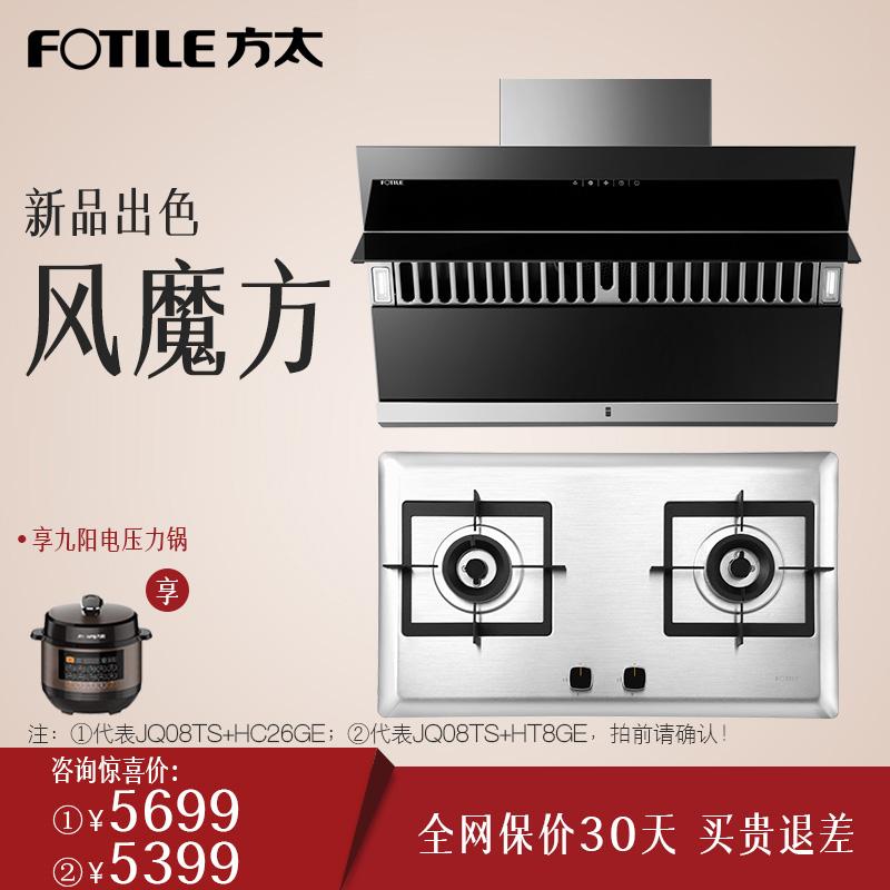 方太JQ08TS+HC26GE-HT8GE侧吸风魔方智能触控一级能效烟灶套餐