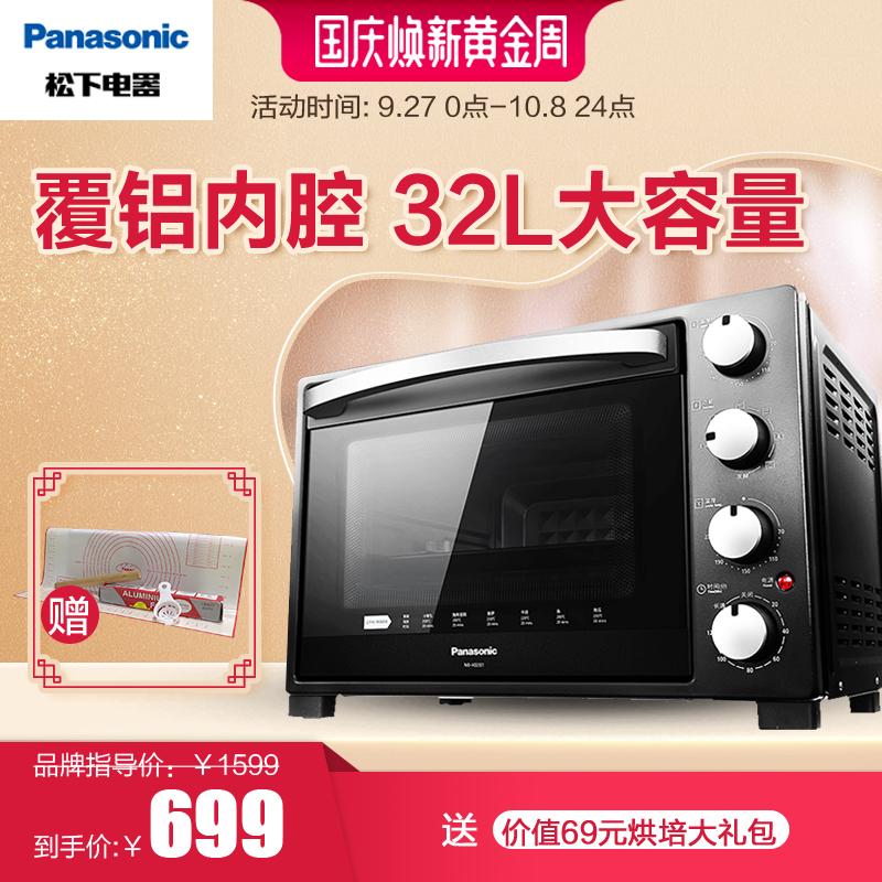 Panasonic-松下 NB-H3201烤箱家用烘焙蛋糕多功能全自动电烤箱32L