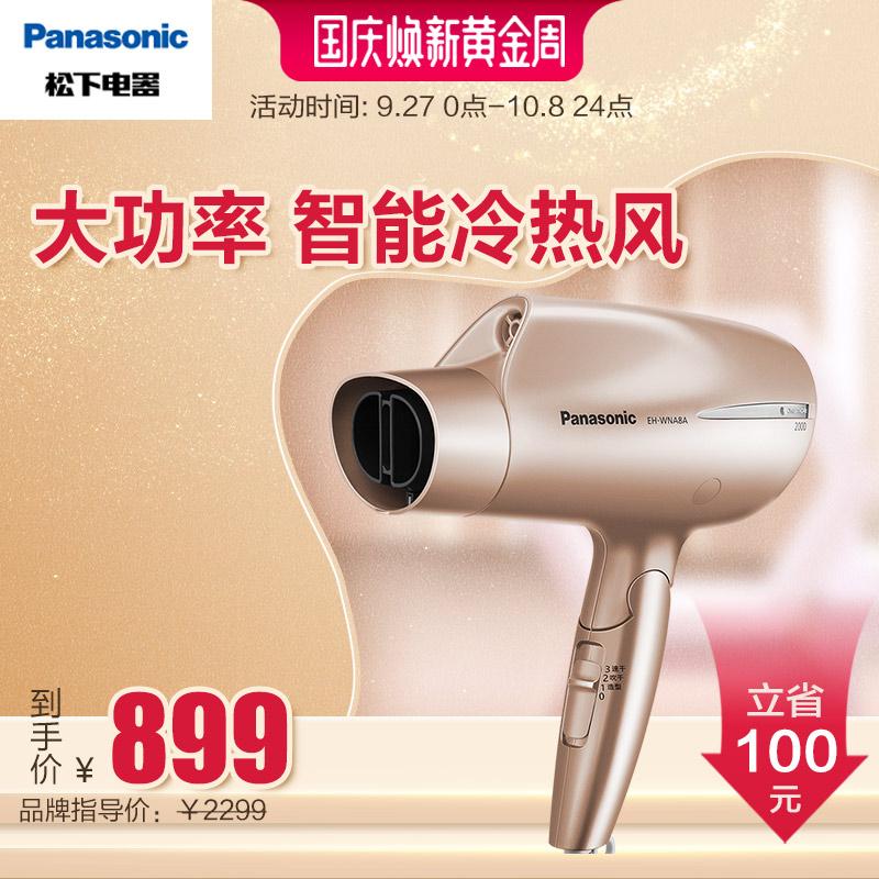 Panasonic-松下吹风机家用冷热风水离子便携式电吹风EH-WNA8A