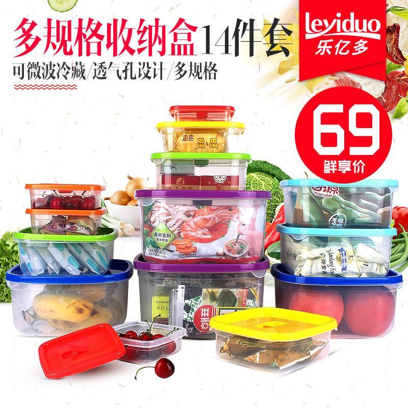 乐亿多冰箱收纳盒套装 厨房食品盒保鲜盒塑料冷冻收纳盒14件套