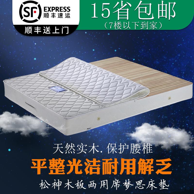 松神木板硬床垫精钢弹簧床垫软硬两用席梦思1.8米双人1.5米护腰脊