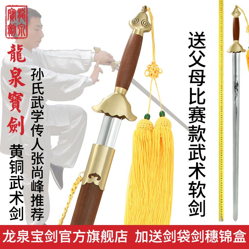 正品龙泉宝剑 武术剑不锈钢男女晨练太表演极剑软剑龙泉剑未开刃