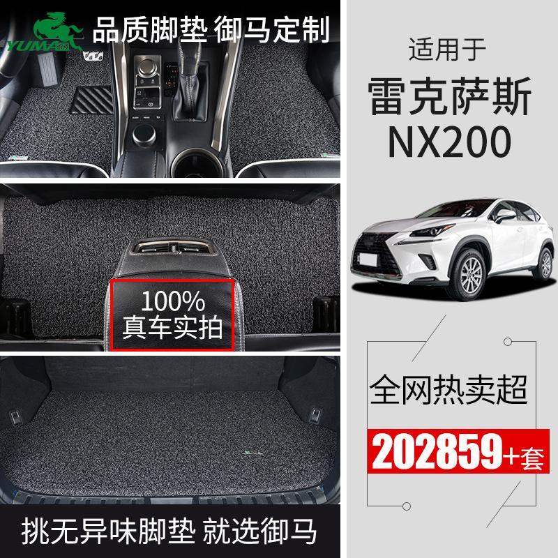 御马汽车丝圈脚垫适用于雷克萨斯ES200 CT200 RX300 NX200 ES300H