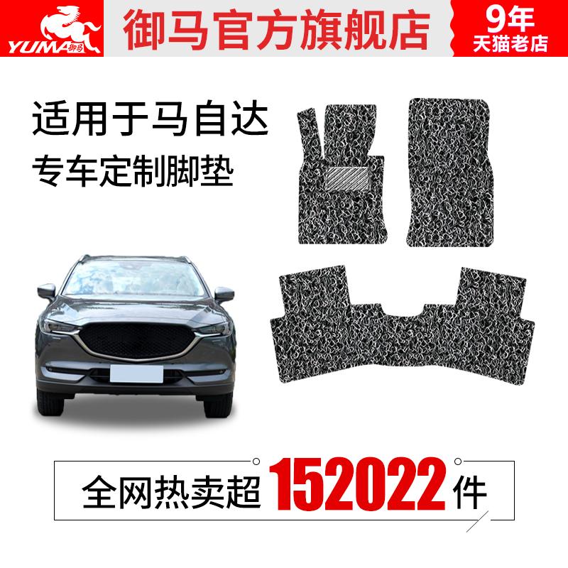 御马汽车丝圈脚垫适用于马自达6马自达3昂克赛拉CX4CX5阿特兹睿翼