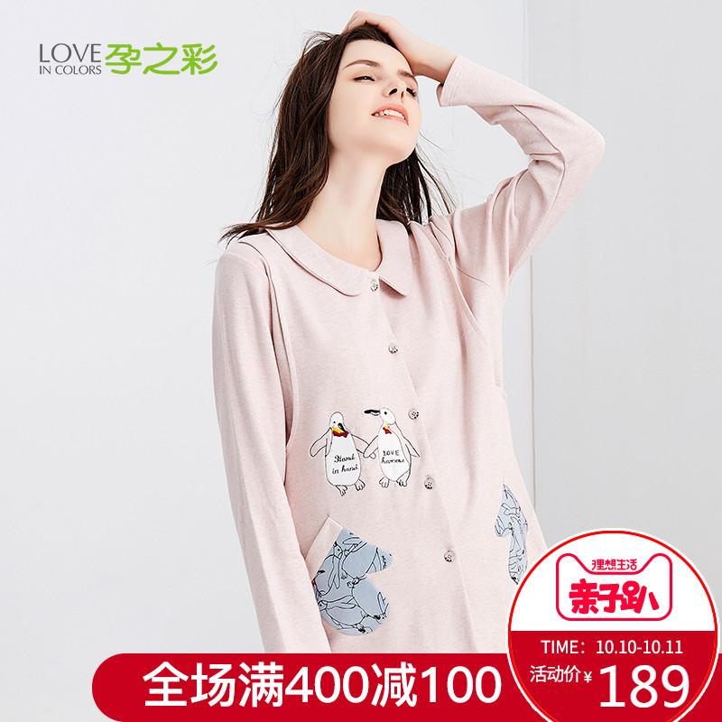 孕之彩孕妇月子服秋冬季2018新款哺乳睡衣产后纯棉家居服喂奶套装