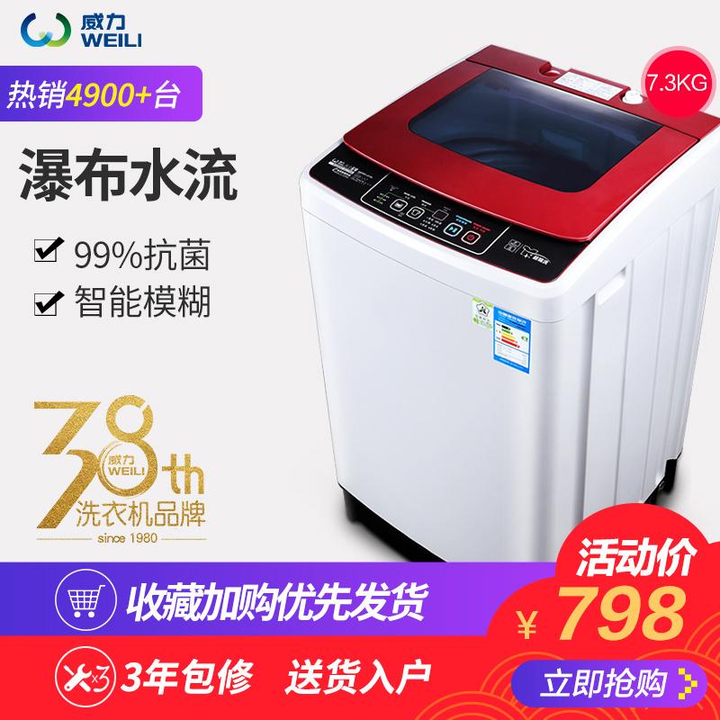 威力7.3公斤kg家用迷你小型全自动波轮洗衣机宿舍租房XQB73-7329A
