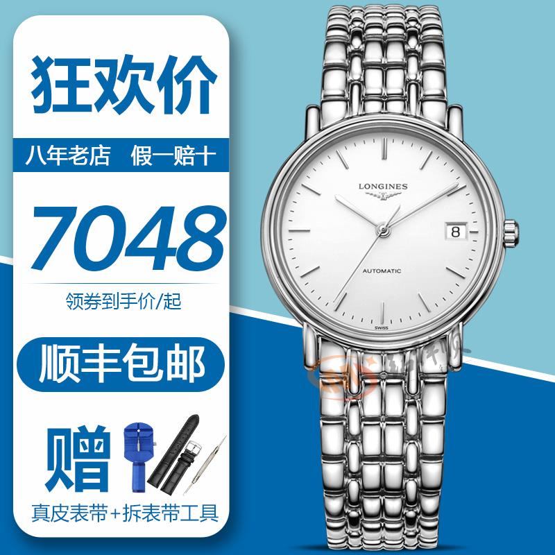 分期浪琴男表正品机械表longines瑰丽系列L4.821.4.12.6情侣手表