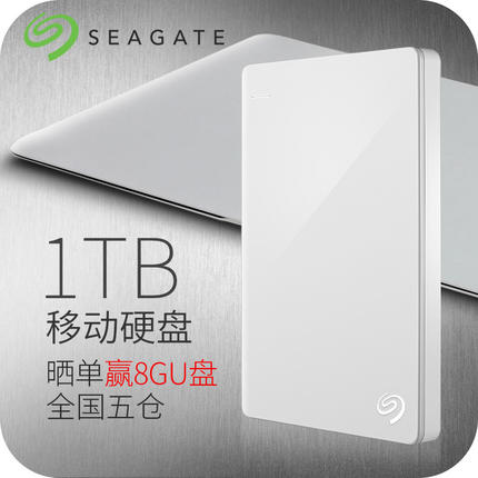 [Five warehouse delivery] Seagate hard drive 3.0 1t usb3.0 Seagate hard drive 1tb high-speed products