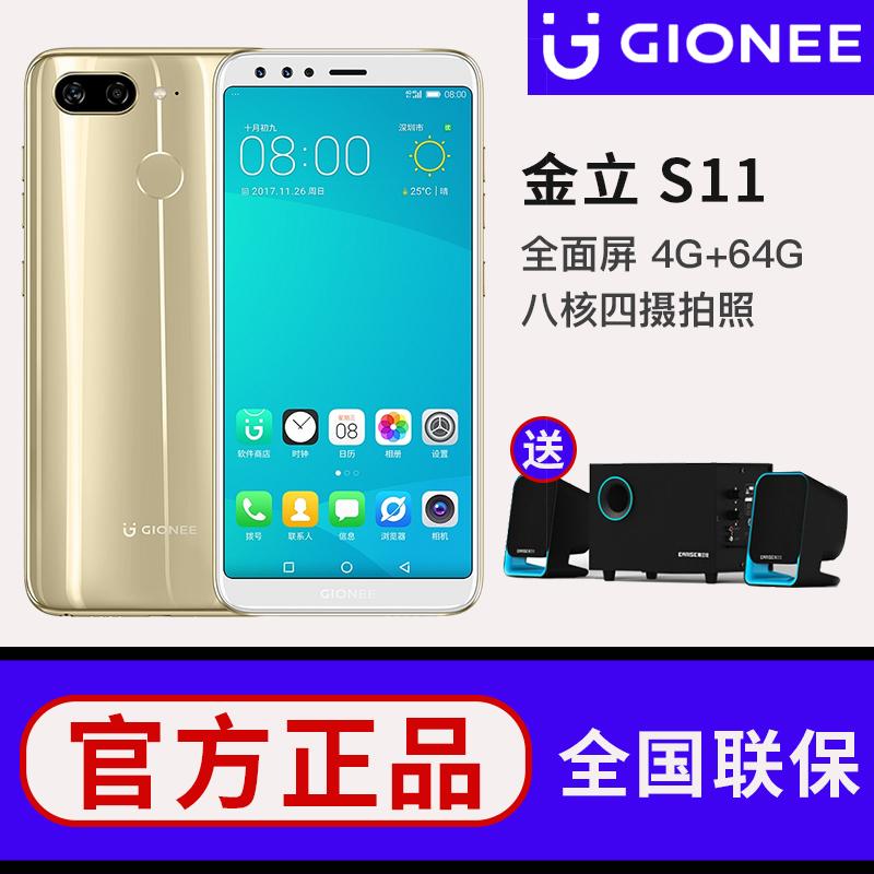Gionee-金立 S11 全网通4G 曲面机身 四摄全面屏八核美颜智能手机