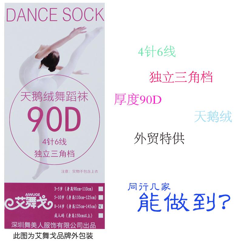 детские носки AI dancing dagger W401