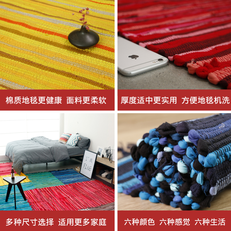 Bedroom carpet bedside carpet living room coffee table mats can be machine-washed very home cotton cloth woven tatami mats
