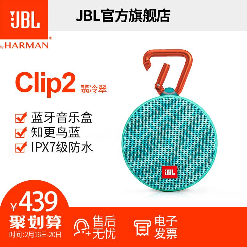 天猫专享 JBL CLIP2翡冷翠无线蓝牙音箱户外便携音响重低音防水