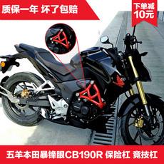 Дуги безопасности для мотоцикла CB190R CBF190R