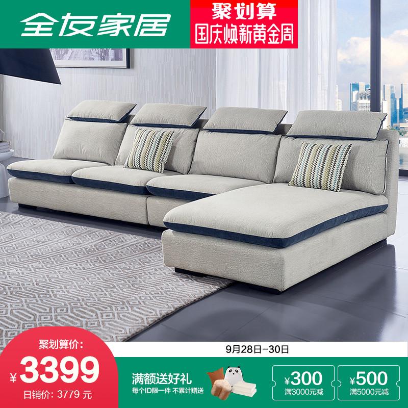 全友家私现代简约布沙发组合北欧小户型沙发客厅整装家具71010