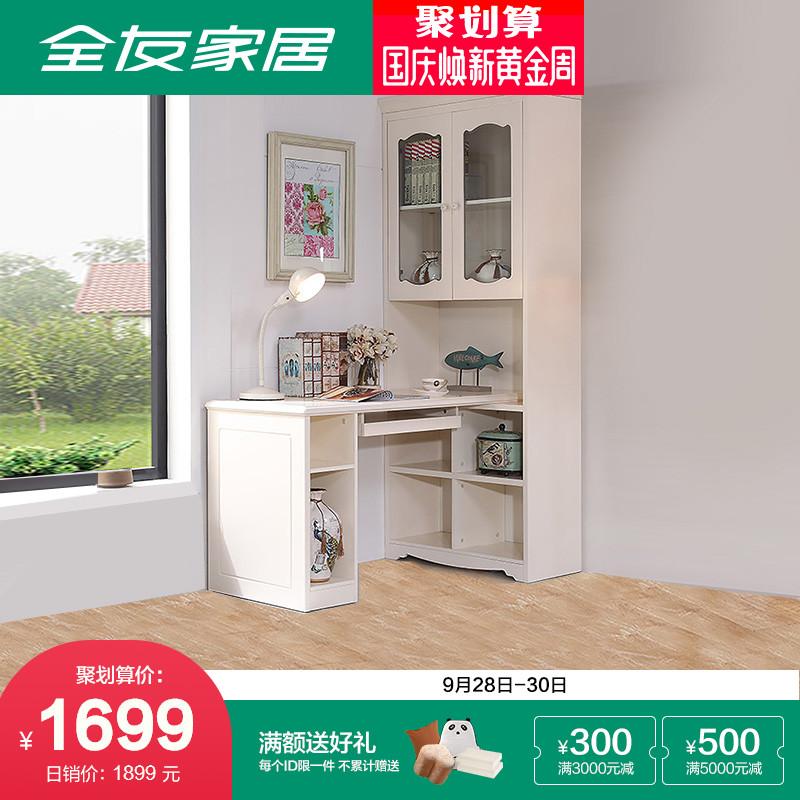 全友家私韩式书房书桌书架组合家用经济型学生电脑桌书柜120623