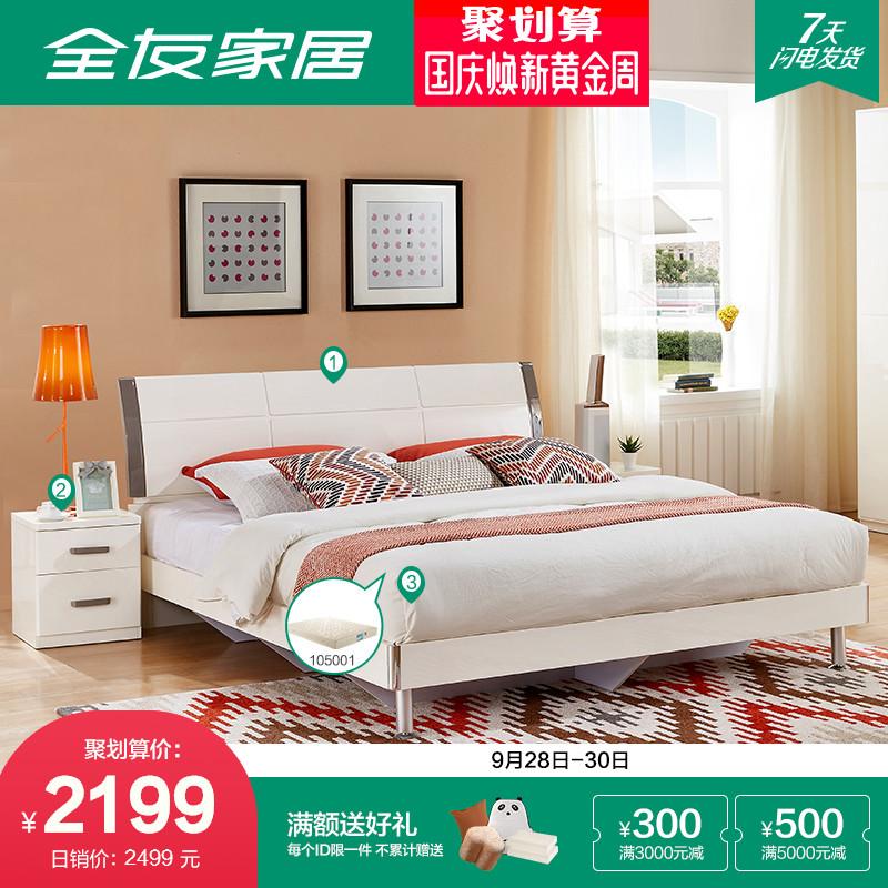 全友家居现代简约双人床1.5米1.8米高箱储物床家具套装组合122702
