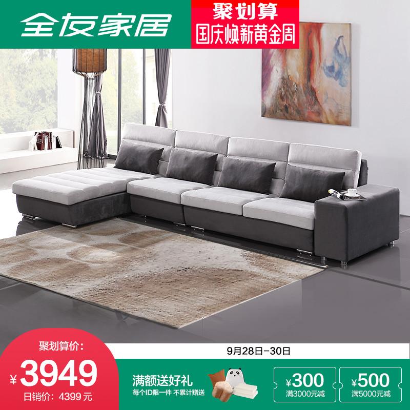 全友家居现代布艺沙发组合客厅转角L型sofa布沙发可拆洗102102