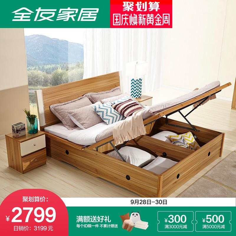 全友家私现代卧室组合四件套双人床家具储物板式高箱床106503