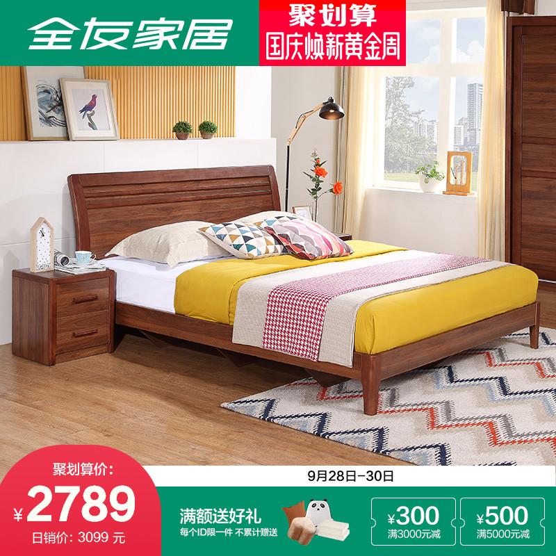 全友家居床现代中式板式床卧室套装双人床北欧板木家具121208