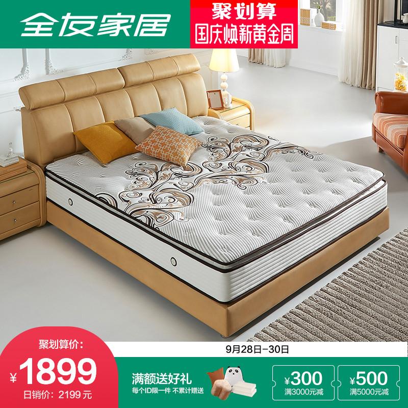 全友家私床垫乳胶床垫椰丝热熔棉床垫1.5米1.8米床垫105092