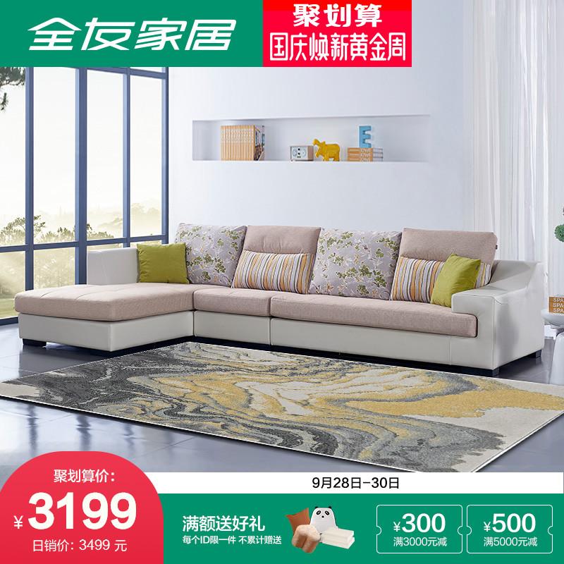 全友家私现代简约中小户型转角沙发皮布艺沙发组合客厅73032