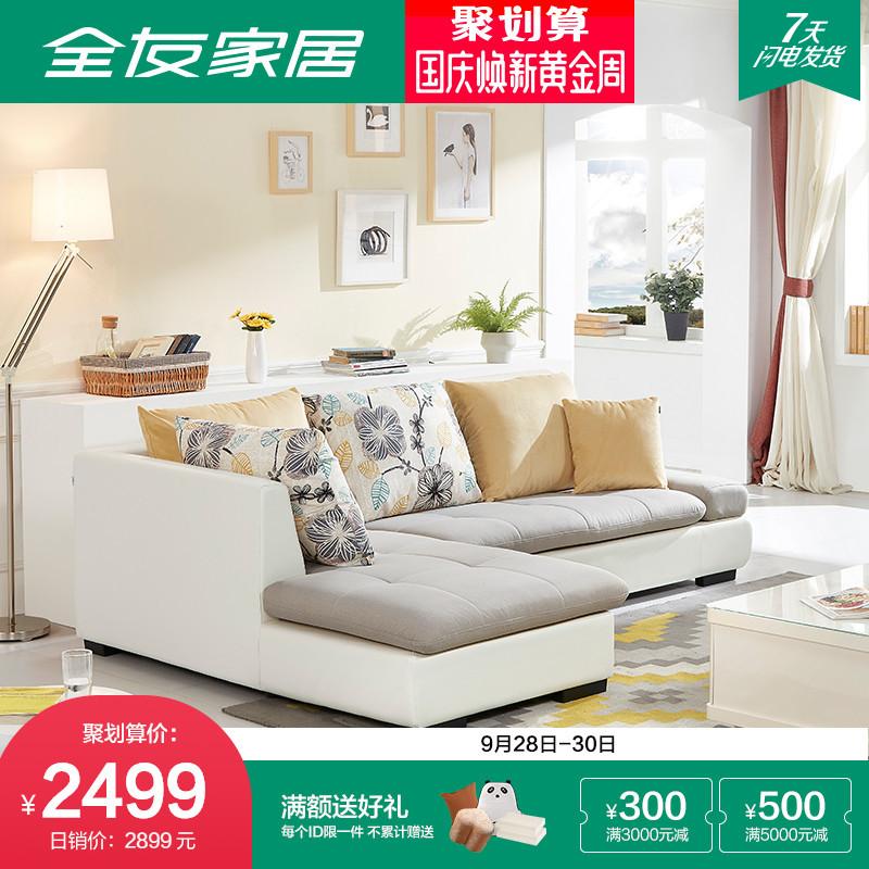 全友家私现代简约沙发组合小户型皮布沙发整装家具经济型102210
