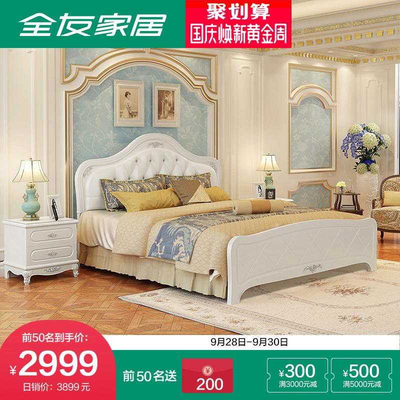 全友家居欧式大床双人床1.8m皮艺软靠公主床主卧室家具121503A