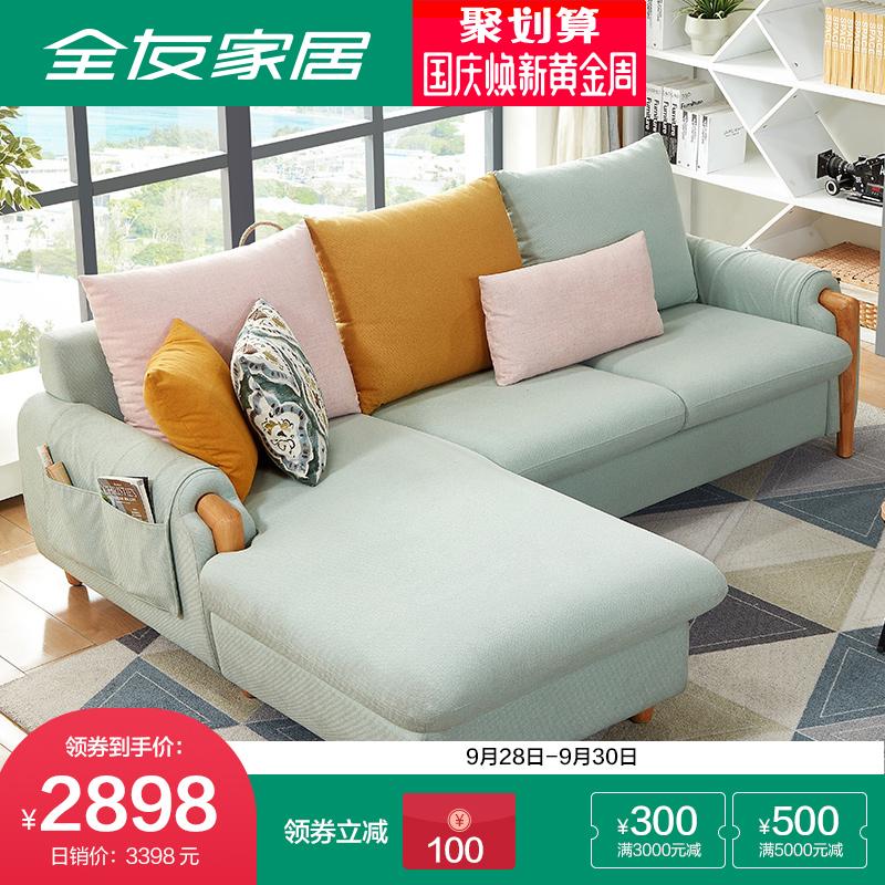 全友家居布艺沙发客厅整装现代简约转角沙发小户型沙发欧式102273