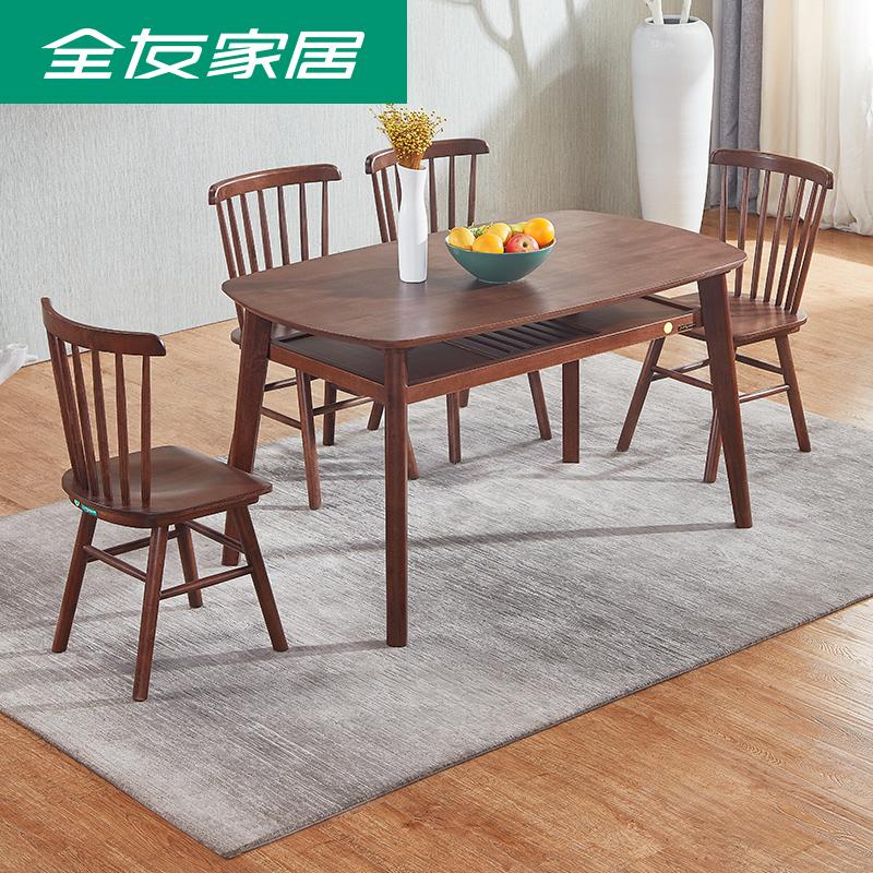 全友家私餐桌椅组合北欧餐厅家具小户型实木框架餐桌椅120396A