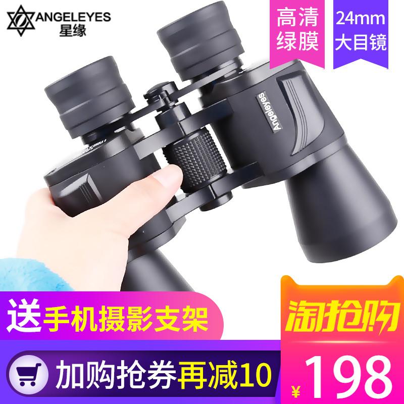 星缘10x50双筒望远镜高清观景微光夜视军兵观星10000学生演唱会倍